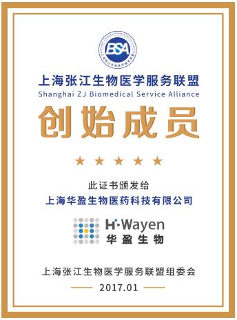上海张江生物医学服务联盟.png
