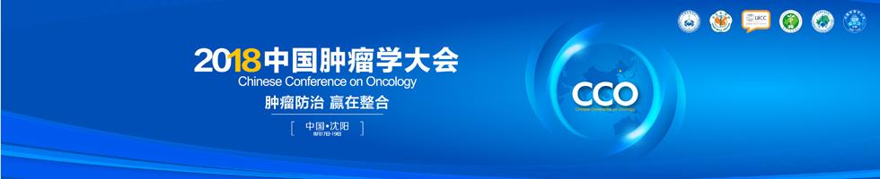 中国肿瘤学大会.png