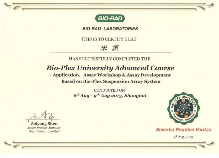 Bio-Plex系统高级操作资质证书.png
