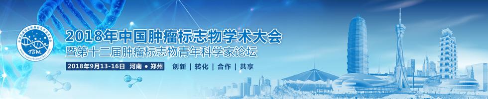 2018中国肿瘤标志物大会banner.jpg