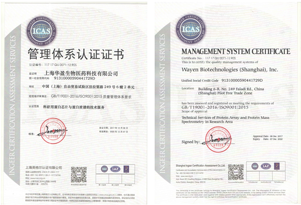 华盈生物ISO9001管理体系认证证书.png