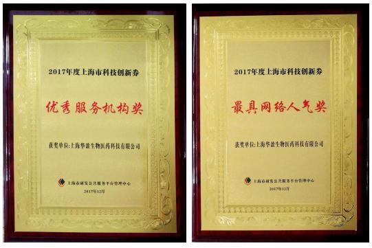 华盈生物科技创新实力认证.png