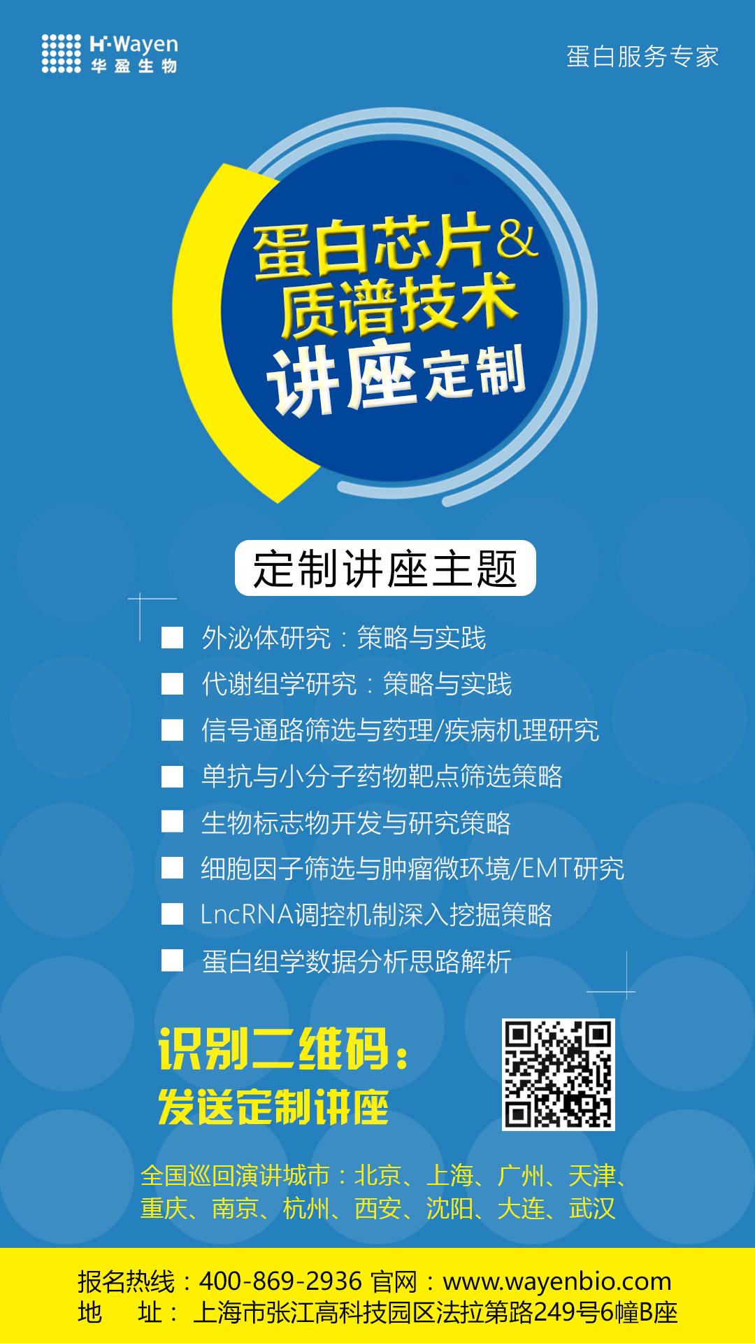 web图片-华盈生物2018技术讲座.jpg